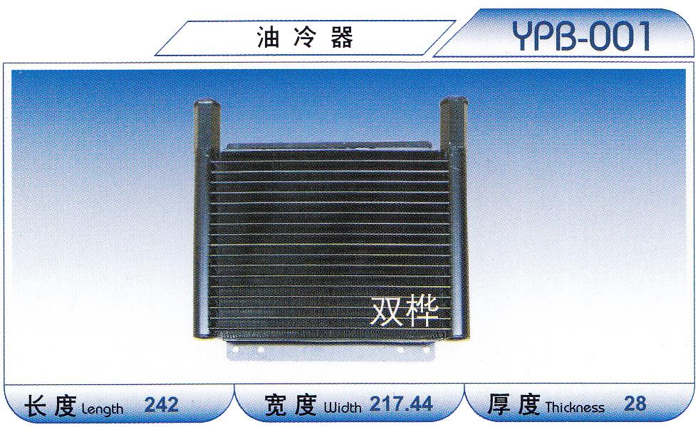 油冷器 YBP-001