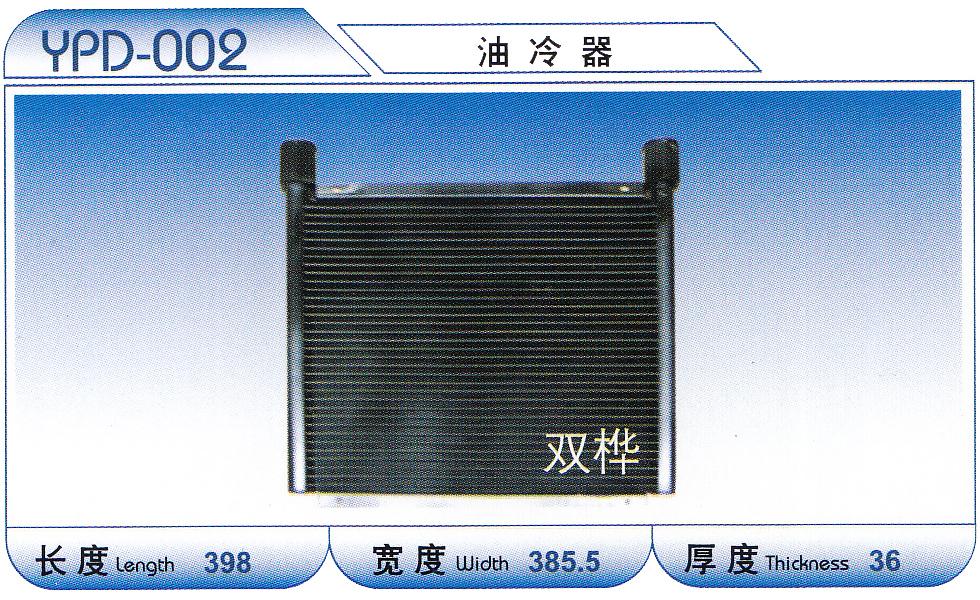 油冷器 YPD-002