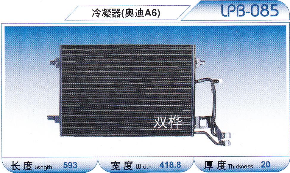 冷凝器(奥迪A6)