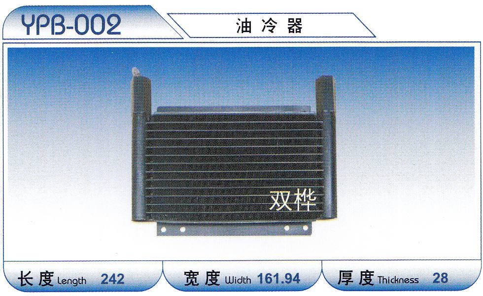 油冷器 YPB-002