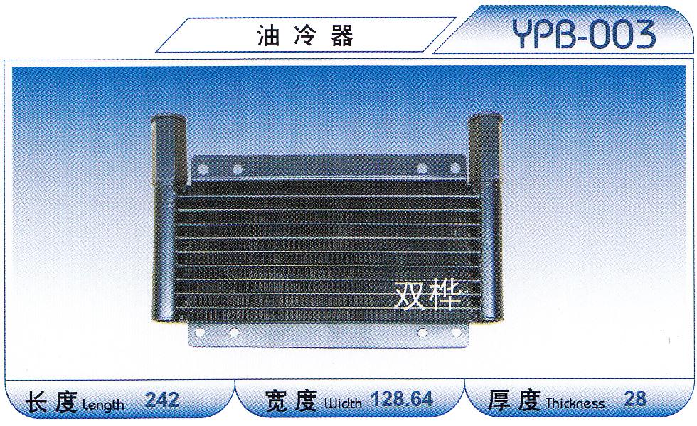 油冷器 YPB-003