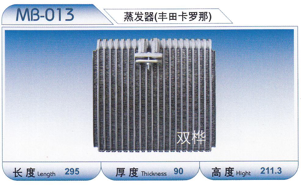 蒸发器(丰田卡罗那)