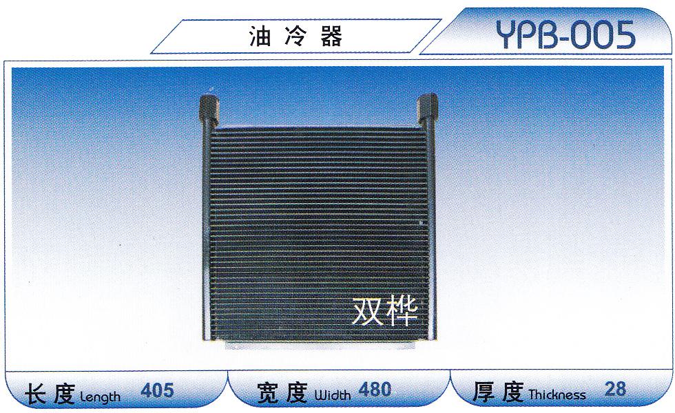 油冷器 YPB-005