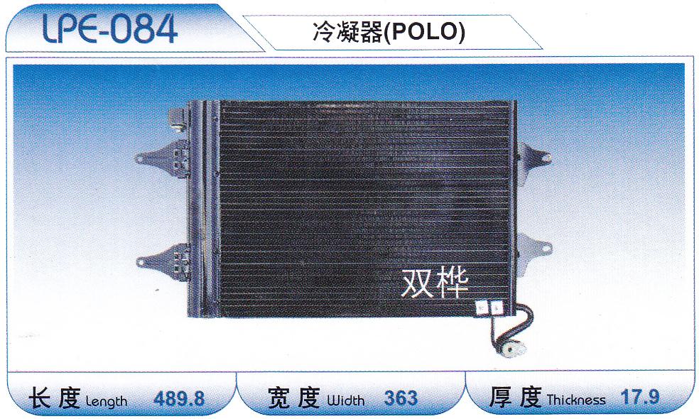 冷凝器(POLO)