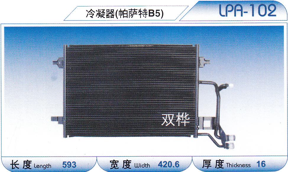 冷凝器(帕萨特B5)