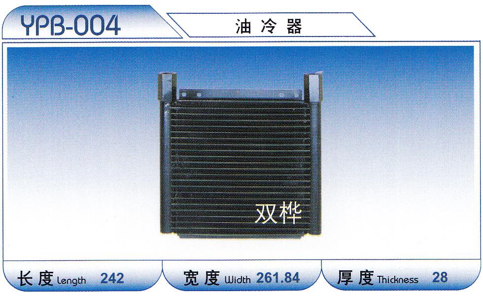 油冷器 YPB-004